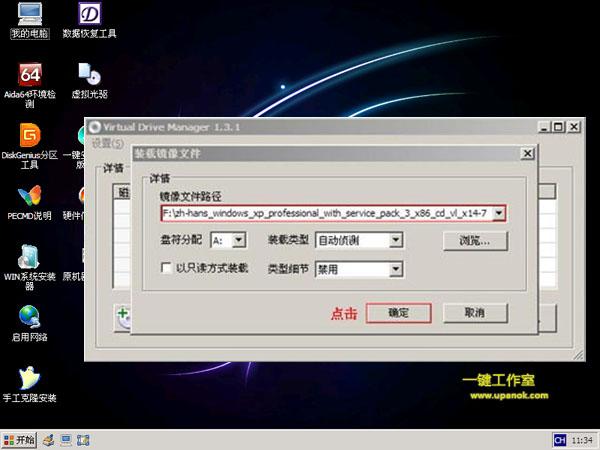 装载原版系统3