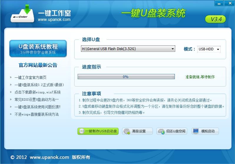 一键U盘装系统V3.4主界面