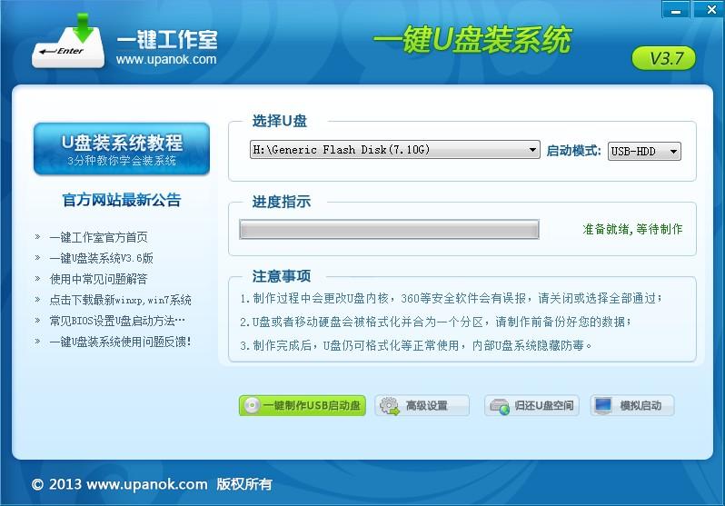 一键U盘装系统V3.7主界面