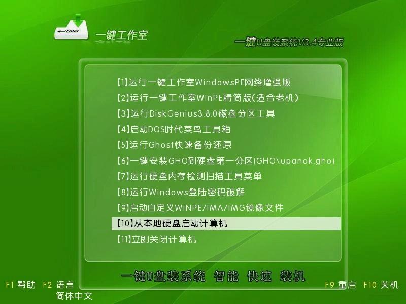 一键U盘装系统V3.4外部添加启动菜单界面