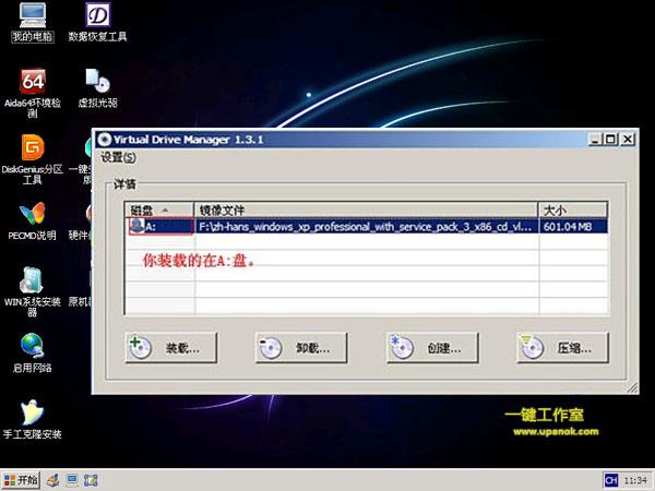 装载原版系统4