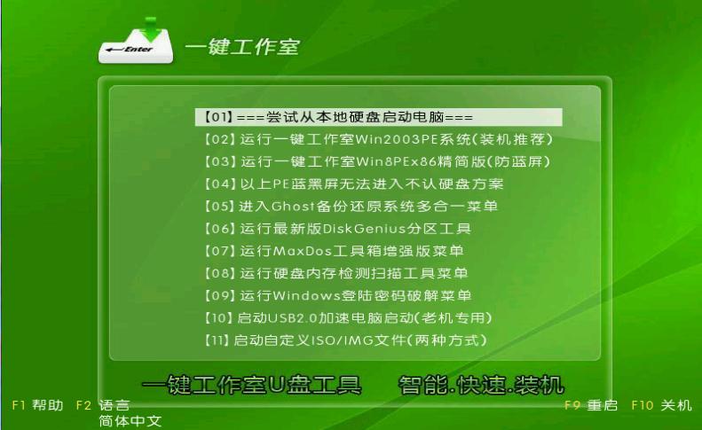 一键U盘装系统V3.8启动菜单