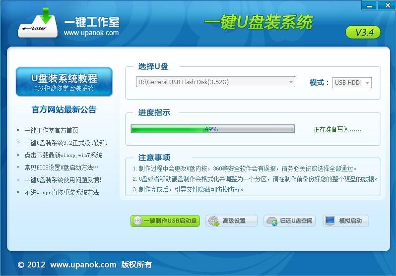 一键U盘装系统V3.4高级配置界面