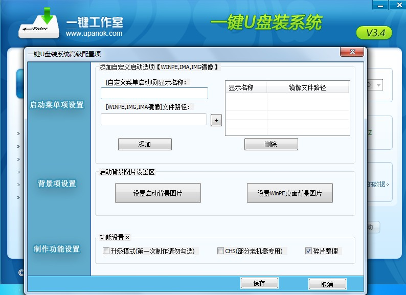 一键U盘装系统V3.4启动菜单界面