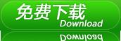 一键U盘装系统V4.2下载
