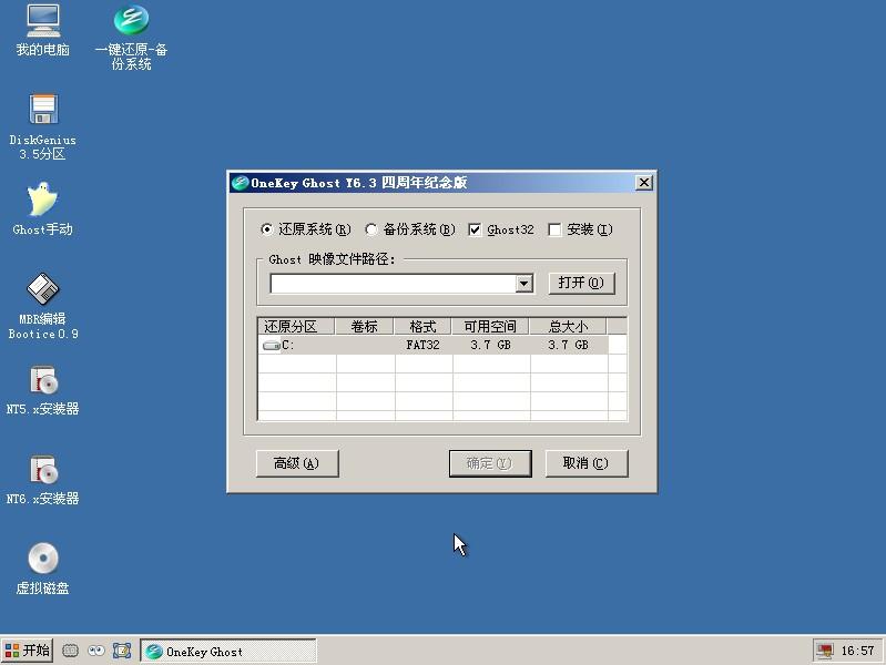 一键U盘装系统3.1精简版软件界面3