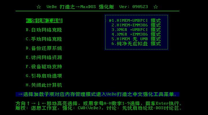 一键U盘装系统3.1精简版启动后界面