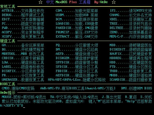 一键U盘装系统3.1精简版软件界面4