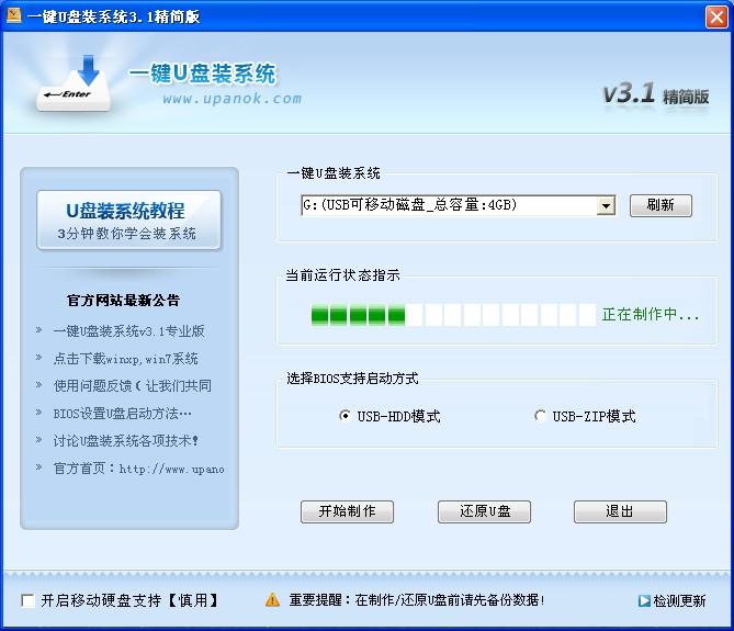 一键U盘装系统3.1精简版软件界面1