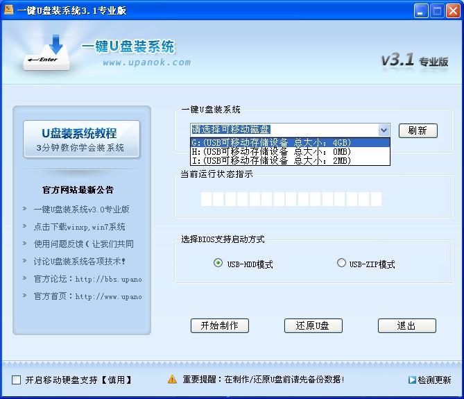 一键U盘装系统3.1软件界面1