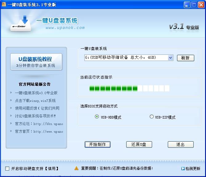 一键U盘装系统3.1软件界面2