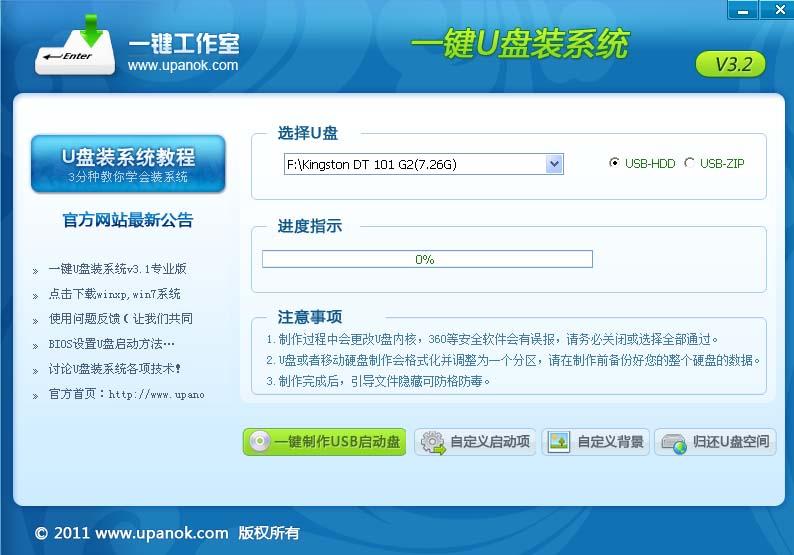 一键U盘装系统3.2试用版软件界面1