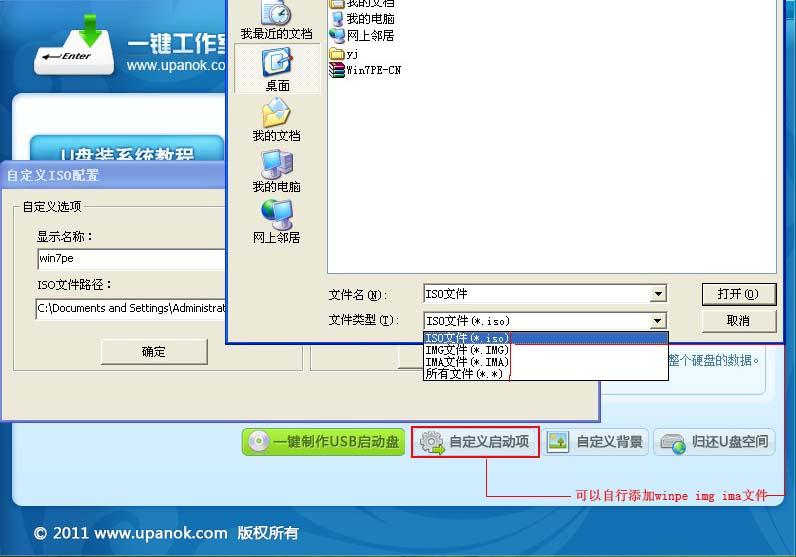 一键U盘装系统3.2试用版软件界面2