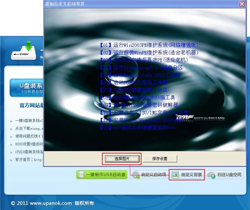 一键U盘装系统3.2试用版软件界面3