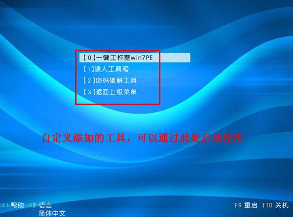 一键U盘装系统3.2软件界面4