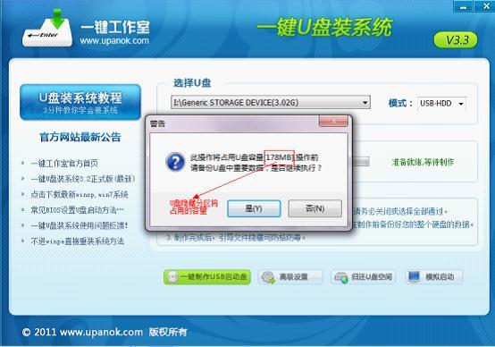 一键U盘装系统V3.3主界面