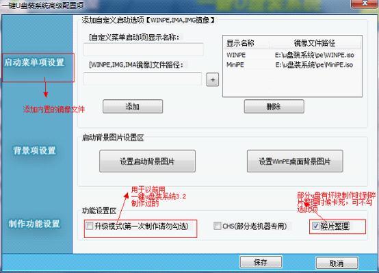 一键U盘装系统V3.3高级配置界面