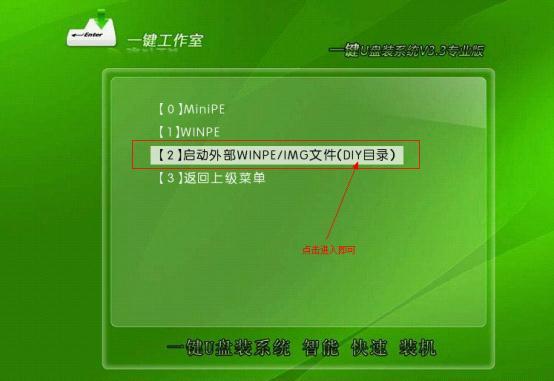 一键U盘装系统V3.3外部添加启动菜单界面