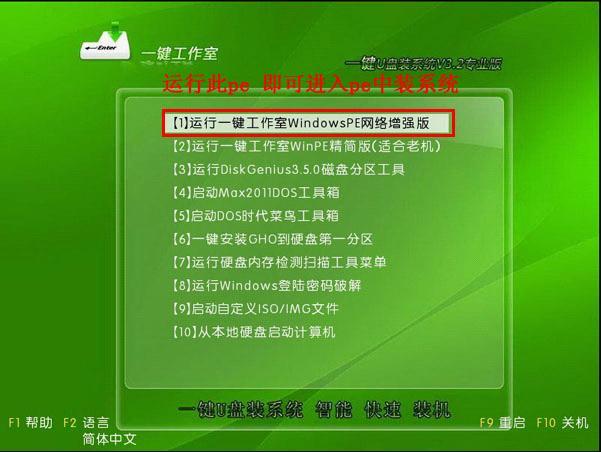 一键U盘装系统V3.3启动菜单界面