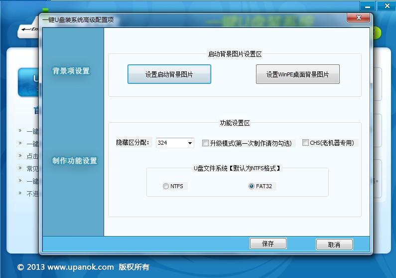 一键U盘装系统V3.6高级配置界面