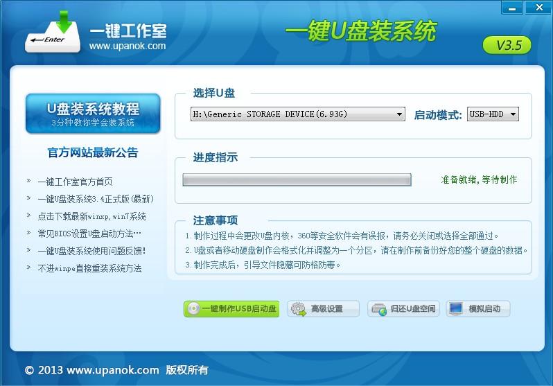 一键U盘装系统V3.6主界面