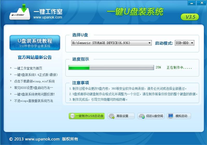 一键U盘装系统V3.6制作过程界面