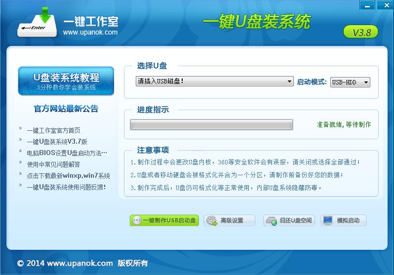 一键U盘装系统V3.8主界面
