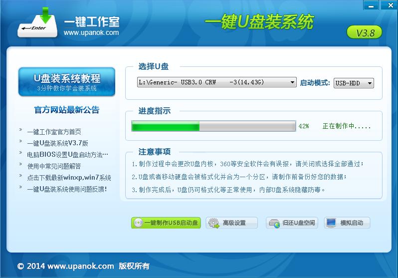 一键U盘装系统V3.8制作过程界面