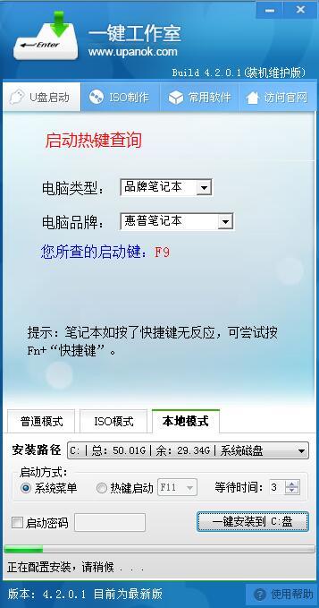 一键U盘装系统V4.2本地模式制作过程界面