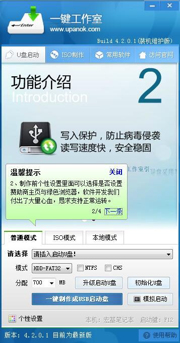 一键U盘装系统V4.2主界面