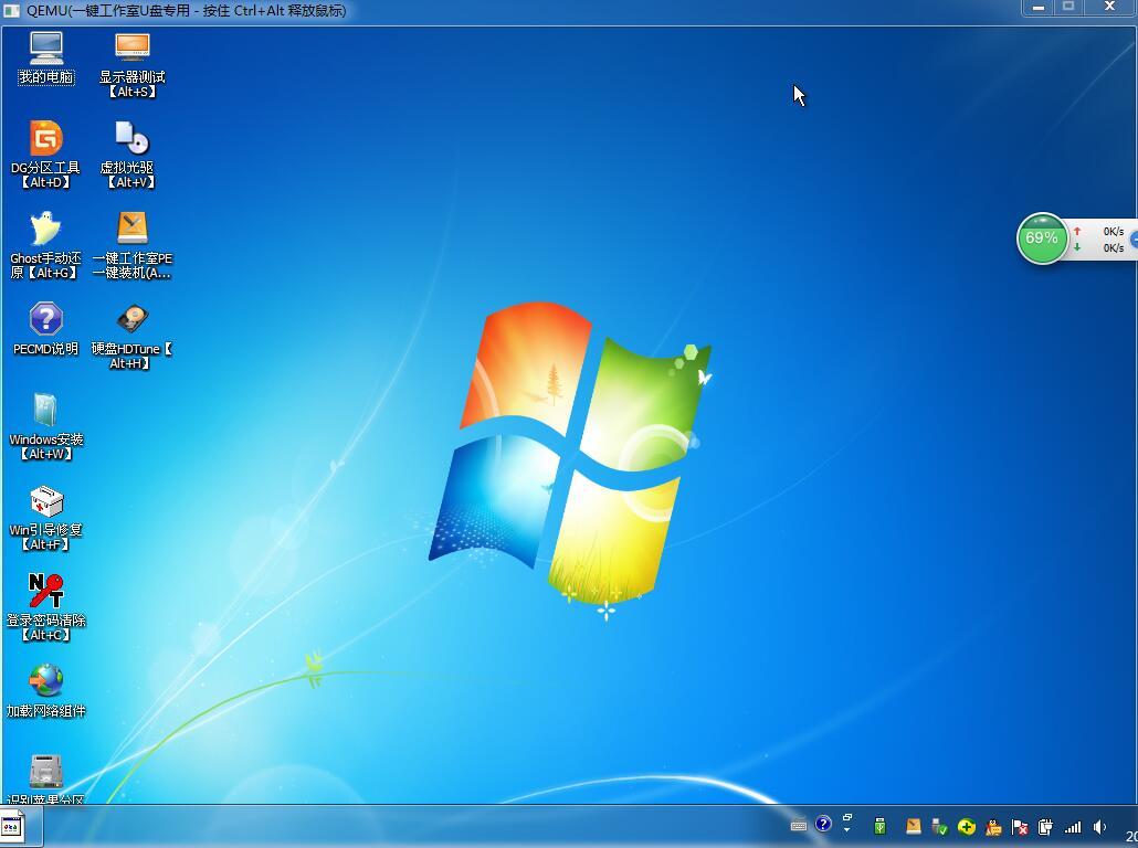 一键U盘装系统V4.203PE桌面界面