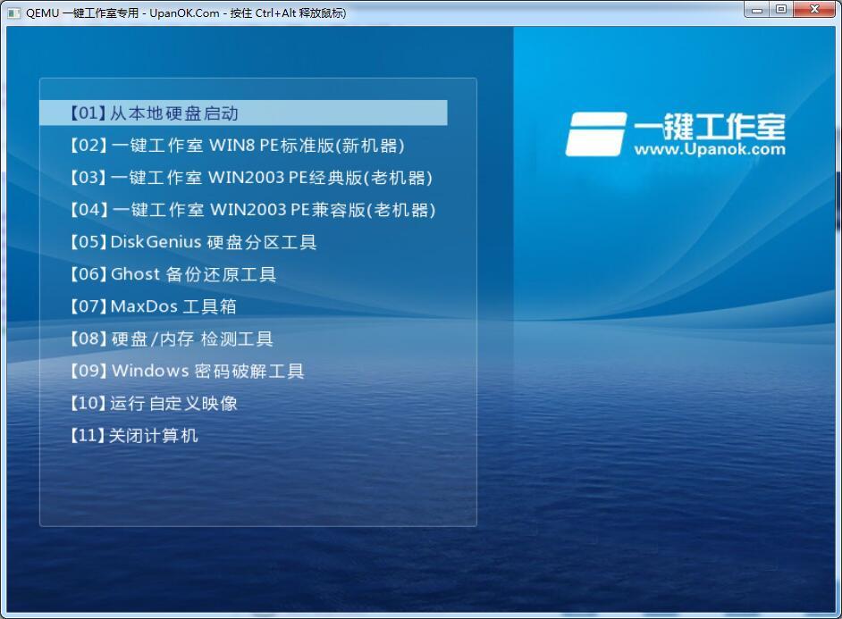 一键U盘装系统V4.2启动菜单界面