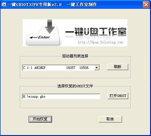 GHOST32PE1.2专业版2.jpg