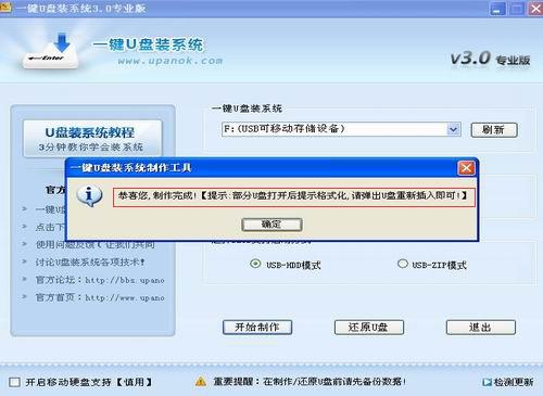 如何用U盘装系统 使用一键U盘装系统制作启动盘