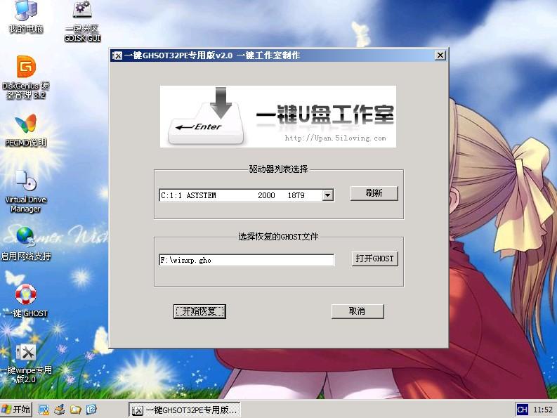 一键GHOSTPE运行展示.jpg