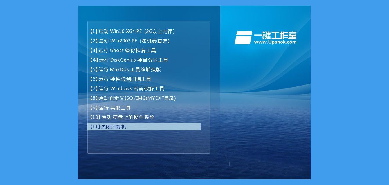 U盘启动盘装系统教程