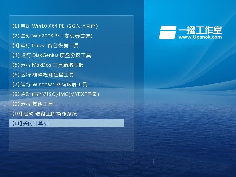一键U盘装系统V6.2启动菜单