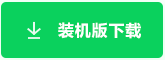 一键U盘装系统V4.2装机版下载